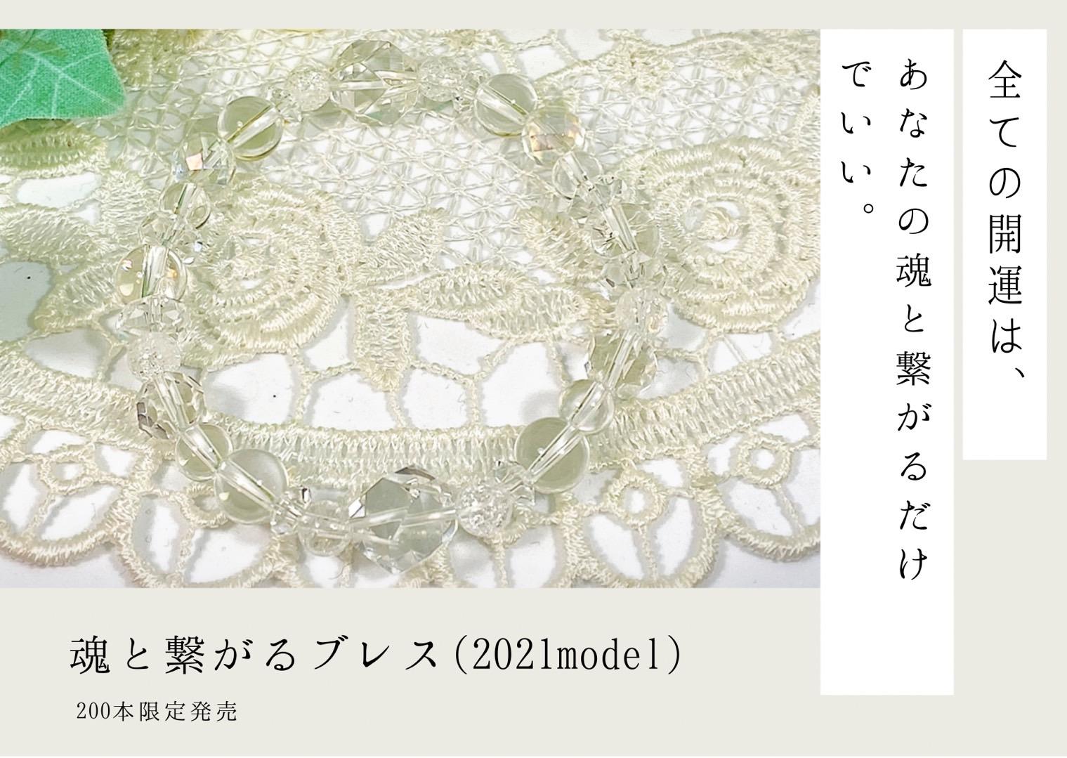 魂と繋がるブレス(202model)